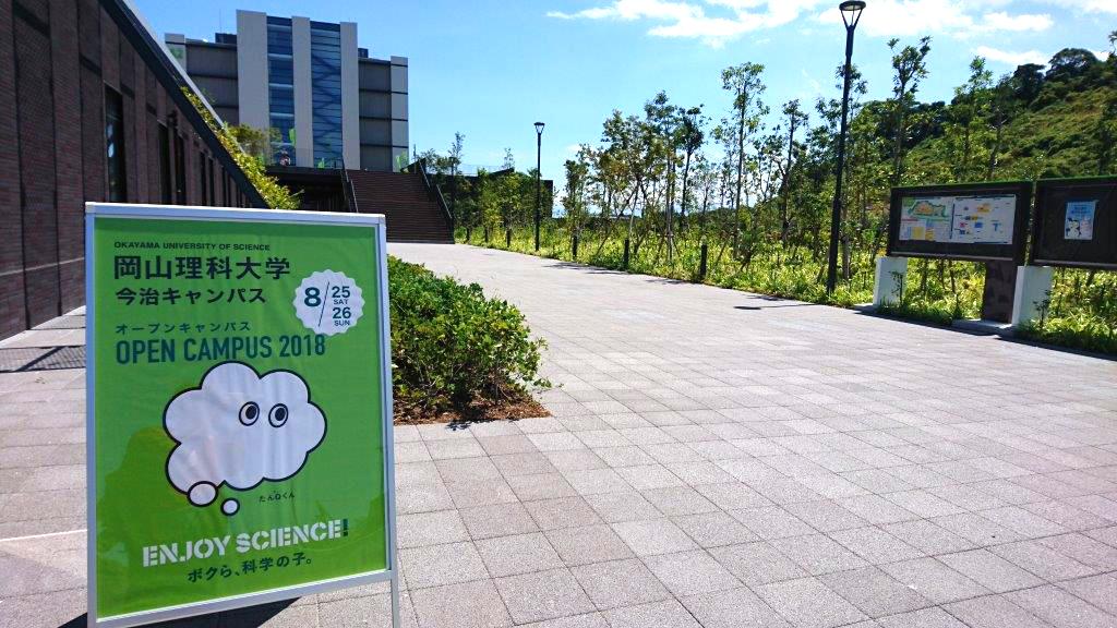 愛媛・今治の「加計学園」は、風光明媚な場所にあった!「岡山理科大学獣医学部」オープンキャンパス訪問記【前編】の画像3