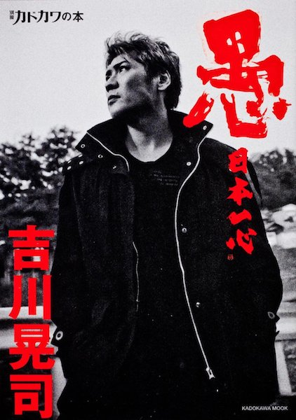 お忍び豪雨ボランティでも話題! カッコよすぎる53歳、吉川晃司の俳優活動を徹底検証の画像1