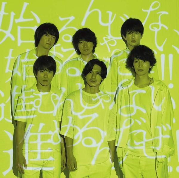 関ジャニ・大倉忠義のベッド写真流出で「火消し」に利用された吉高由里子の画像1