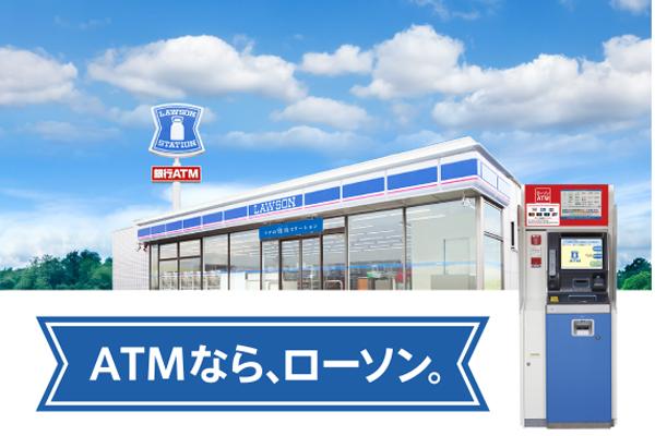 ローソン銀行は日本の個人向け金融サービスをどう変えるのか?の画像1