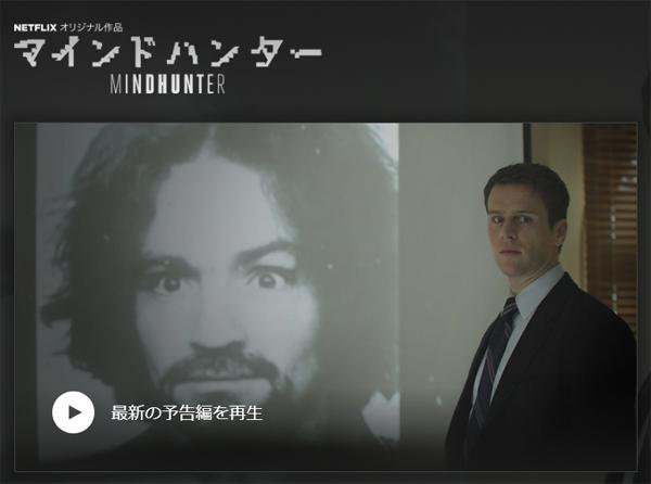 Netflixドラマ『マインドハンター』