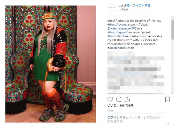 渡辺直美に海外から「醜い」「デブ」川口春奈もの画像1