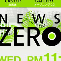 newszero_180905_eye