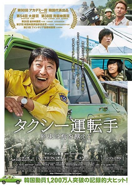 権力に切り込む韓国映画、権力を取り込む日本映画/西森路代×ハン・トンヒョンの画像1