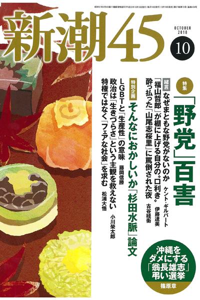 「痴漢も生きづらい」小川榮太郎の破綻した論考を載せた「新潮45」の画像1