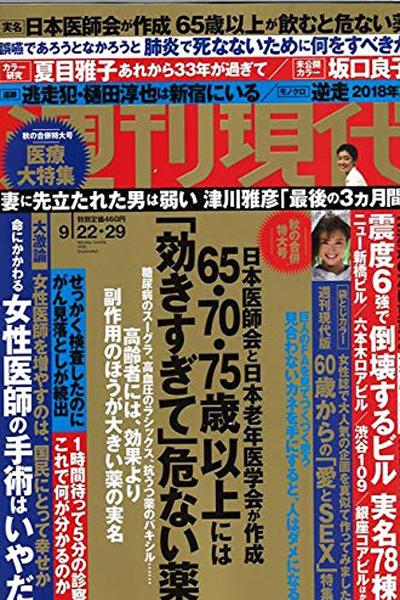 東京医科大学の不正入試を正当化する「週刊現代」のグロテスクな性差別の画像1