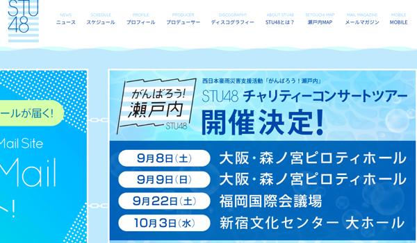 STU48の西日本豪雨被災チャリティーで高額転売! モラルはないのか?の画像1