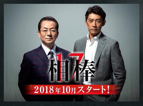 『相棒』『科捜研の女』、そして最強女優米倉涼子……テレ朝系ドラマ高値安定のこれだけの理由の画像2