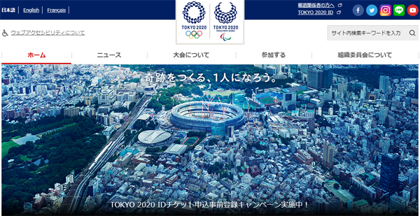 東京五輪公式サイトより