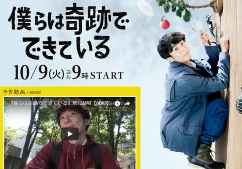 関西テレビ『僕らは奇跡でできている』 オフィシャルサイトより