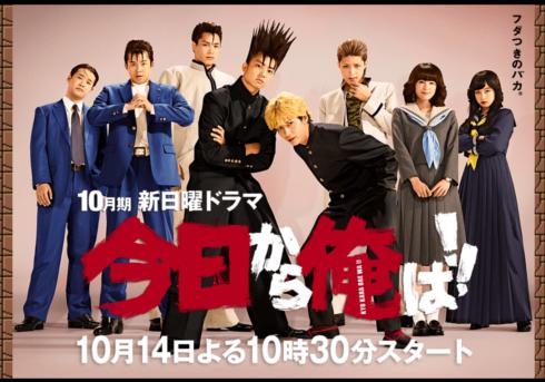 『今日から俺は!!』に福田組が集結 監督のイメージを超える演技のできるキャストたちの画像1