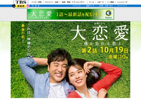 TBS『大恋愛~僕を忘れる君と』 オフィシャルサイトより