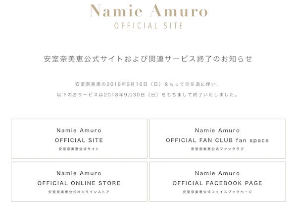 安室奈美恵は本当に完璧だったのか? ファンが愛した彼女とメディアが描いてた彼女との乖離の画像3