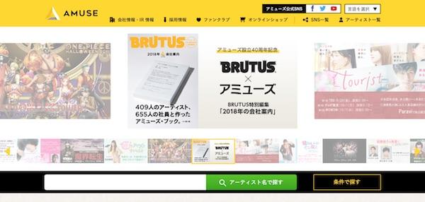 大手芸能プロ・アミューズが「BRUTUS」とコラボした裏事情の画像2