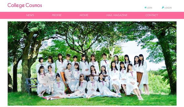 アップフロントから乃木坂46・欅坂46への挑発か!? 現役女子大生新グループ「カレッジ・コスモス」に込められたメッセージの画像1