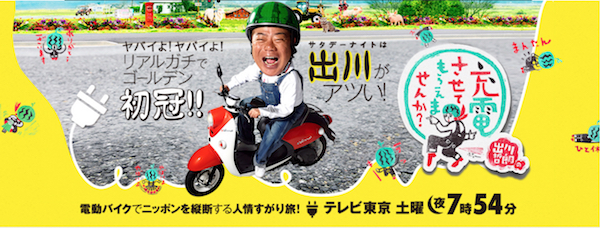 CM契約本数、なんと11社! 芸人・出川哲朗、まさかの大ブレイクの真相とは?の画像1