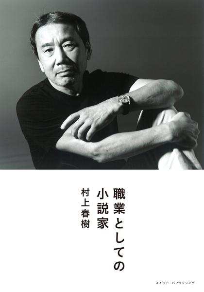 村上春樹がノーベル文学賞に関する報道を嫌うのは、芥川賞をめぐる苛立ちに由来する?の画像1