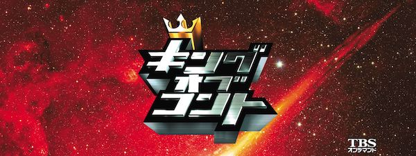 『M-1グランプリ』『キングオブコント』『R-1ぐらんぷり』……お笑いコンテストは相対評価を採用すべきである!の画像1
