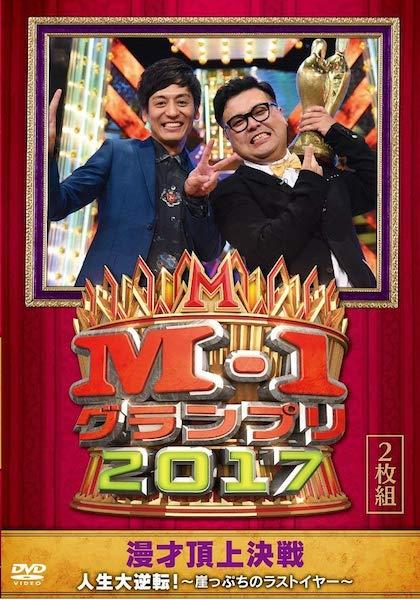 『M-1グランプリ』『キングオブコント』『R-1ぐらんぷり』……お笑いコンテストは相対評価を採用すべきである!の画像2