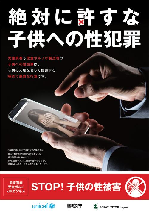 警察庁による子供の性被害予防広報ポスター