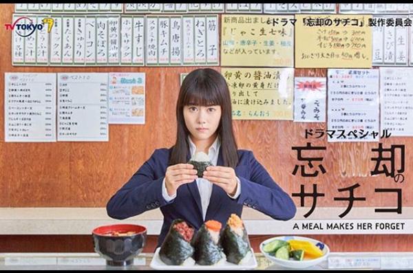 『忘却のサチコ』高畑充希の食べ方がうまい!! いかにも美味しそうな「食べる演技」の素晴らしさの画像1