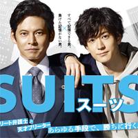 suits1015s