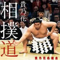 takanohana1029s