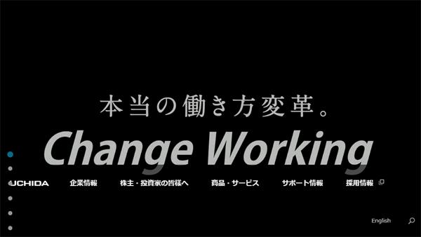 「内田洋行」企業webサイトより