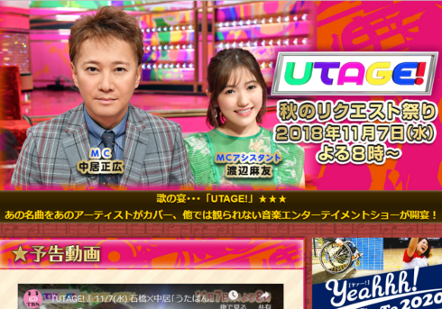 TBS『UTAGE!』オフィシャルサイトより