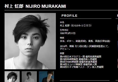 村上虹郎は実力派俳優に! 強い存在感を放つ2世タレント、続々躍進の画像1