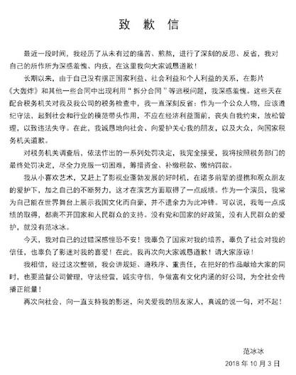 「強き女性」を体現するファン・ビンビンにさらなる脱税疑惑 中国芸能界の実相と習近平反腐敗キャンペーンとの相克の画像2