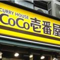 cocoichis