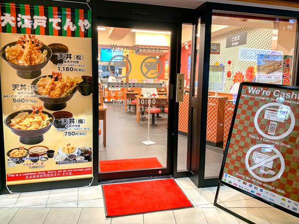 キャッシュレス対応店舗の大きなメリットは「レジ締め不要」 本格普及への課題は?の画像1