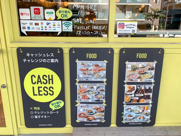 キャッシュレス対応店舗の大きなメリットは「レジ締め不要」 本格普及への課題は?の画像2