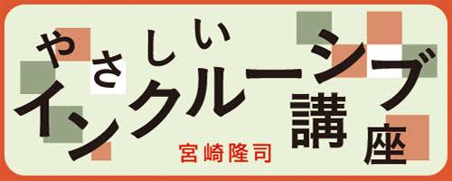 やさしいインクルーシブ講座/宮崎隆司