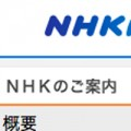 nhk_181109_eye