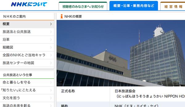 NHK地方局長の犯罪行為に甘すぎる処分! NHK局内の倫理観に問題かの画像1