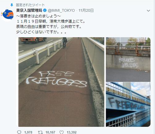 東京入国管理局のツイートに批判...