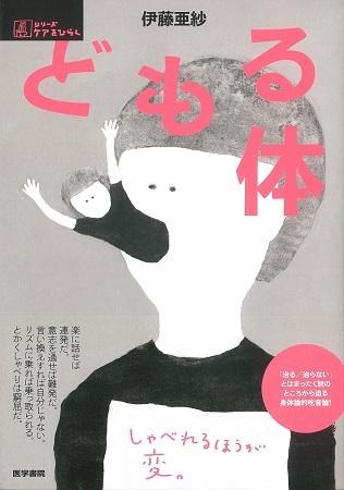 あなたも吃音かもしれない? 人を「不安」にさせる一冊『どもる体』著者・伊藤亜紗さんインタビューの画像2