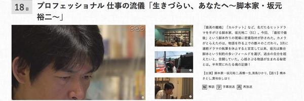 坂元裕二が『東京ラブストーリー』から「社会派作家」に変貌した理由の画像1