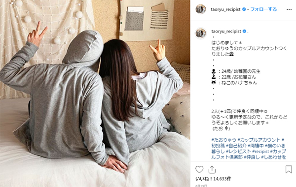 横浜流星と土屋太鳳のリアルな同棲カップルインスタに「心が痛くて見ていられない」の画像1