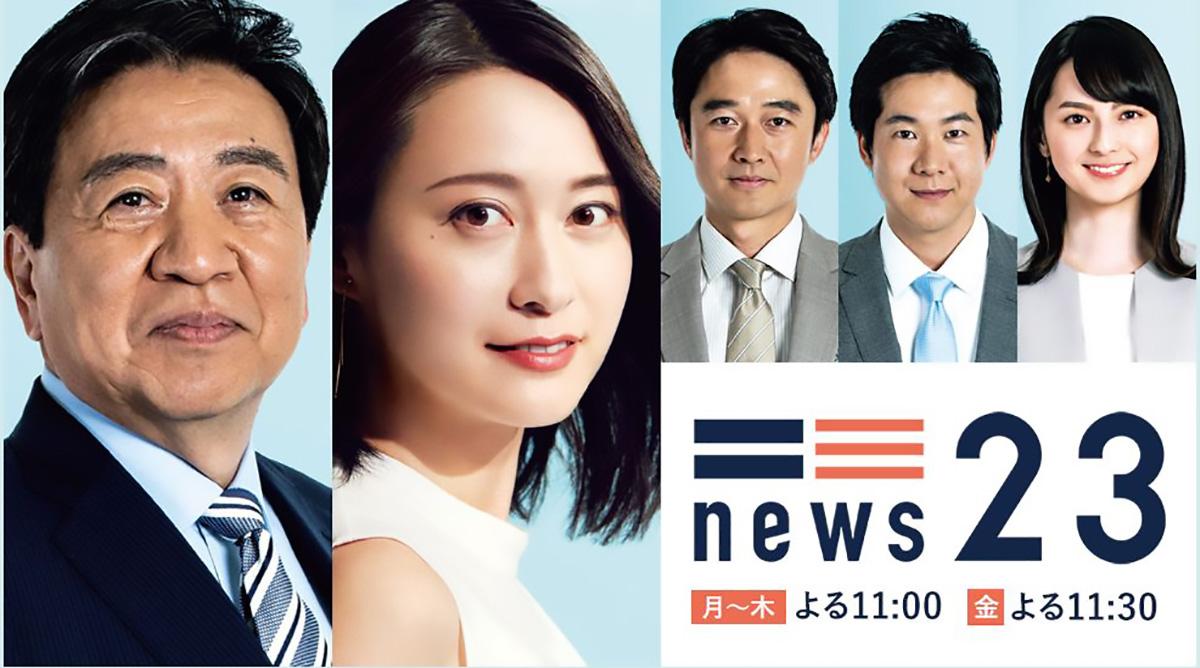 23 アナ ニュース