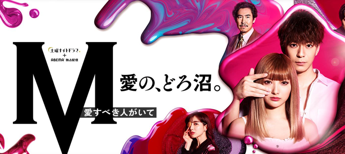 浜崎あゆみ ドラマ 未成年